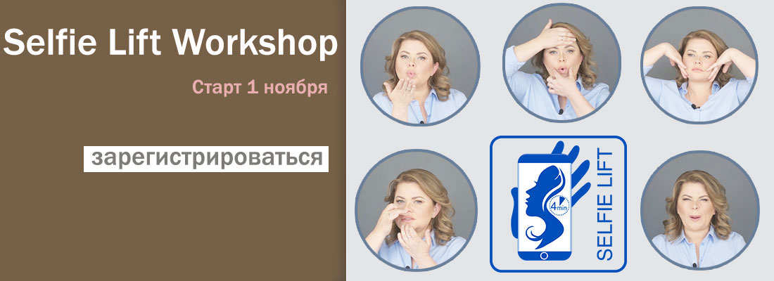 Selfie Lift Workshop